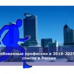 Востребованные профессии в 2018-2025 году — список в России