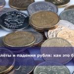 Взлёты и падения рубля: как это было