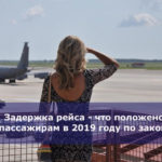 Задержка рейса — что положено пассажирам в 2019 году по закону