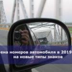 Замена номеров автомобиля в 2019 году на новые типы знаков