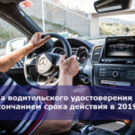Замена водительского удостоверения в связи с окончанием срока действия в 2019 году