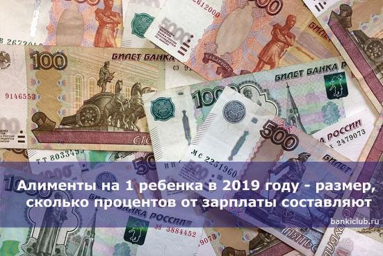 Сколько процентов составляют алименты на одного ребенка в россии
