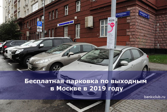 Бесплатная парковка по выходным в Москве в 2019 году