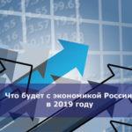 Что будет с экономикой России в 2019 году