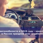 День автомобилиста в 2019 году — какого числа в России праздник всех водителей