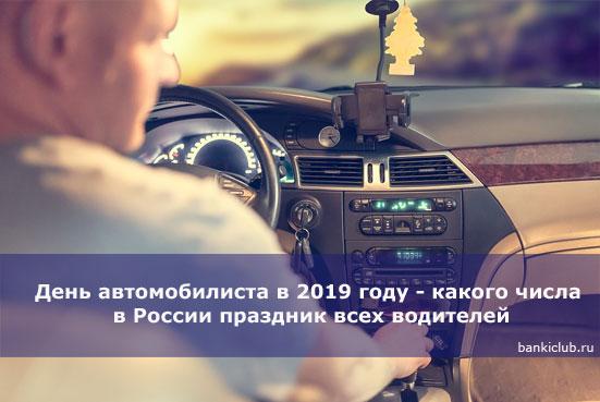 День автомобилиста в 2020 году - какого числа в России праздник всех водителей
