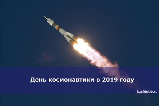 День космонавтики в 2020 году - какого числа отмечается