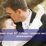 День отца 2019 года — какого числа отмечается