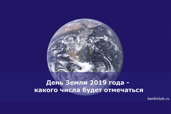 День Земли 2020 года - какого числа будет отмечаться