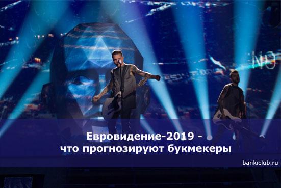 Евровидение-2019 - что прогнозируют букмекеры