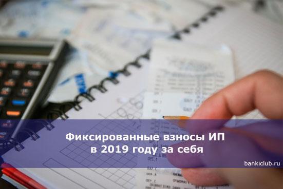 Фиксированные взносы ИП в 2019 году за себя