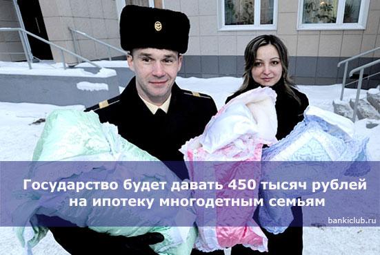 Государство будет давать 450 тысяч рублей на ипотеку многодетным семьям