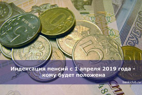 Индексация пенсий с 1 апреля 2019 года - кому будет положена