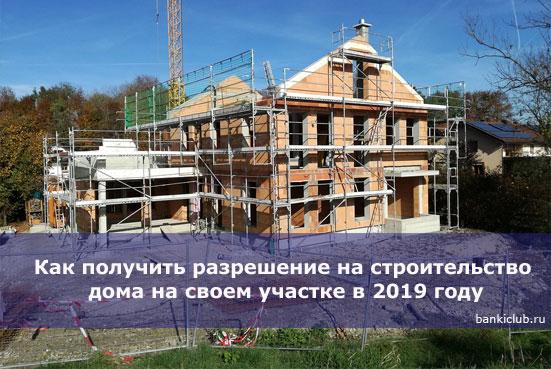 Как получить разрешение на строительство дома на своем участке в 2019 году