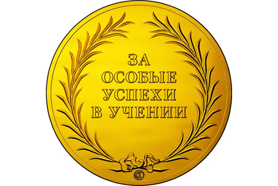 Как получить золотую медаль в школе в 2019 году