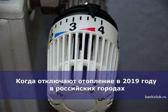 Когда отключают отопление в 2019 году в российских городах