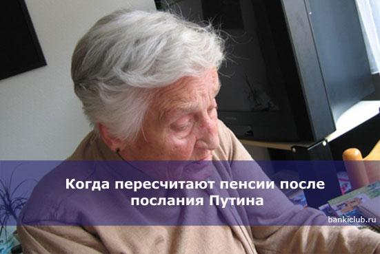 Когда пересчитают пенсии после послания Путина