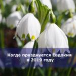 Когда празднуется Евдокия в 2019 году