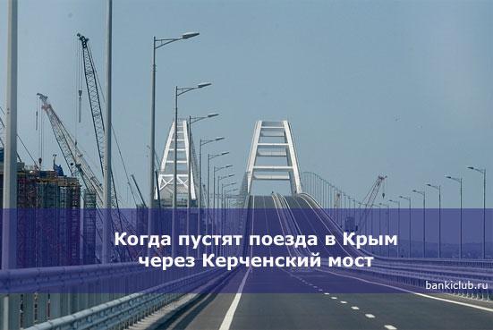 Когда пустят поезда в Крым через Керченский мост