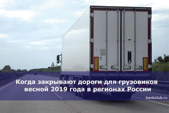 Когда закрывают дороги для грузовиков весной 2019 года в регионах России