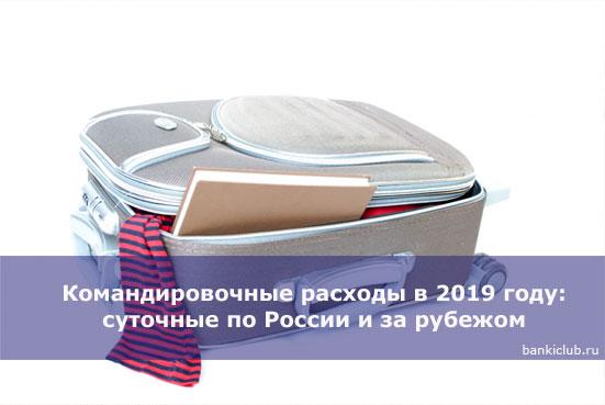 Командировочные расходы в 2019 году: суточные по России и за рубежом