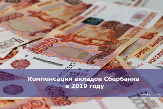 Изображение - Когда будут компенсировать вклады за 1992 год в 2019 году kompensatsiya-vkladov-sberbanka-v-2019-godu