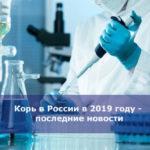 Корь в России в 2019 году — последние новости