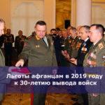 Льготы афганцам в 2019 году к 30-летию вывода войск