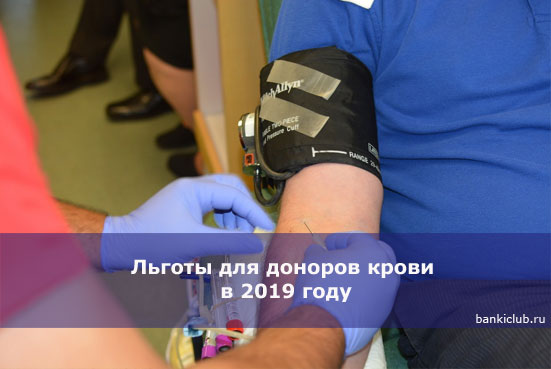 Льготы для доноров крови в 2019 году