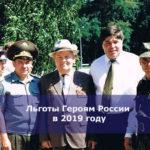 Льготы Героям России в 2019 году