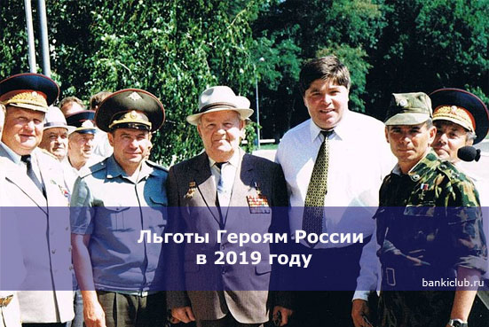 Льготы Героям России в 2019 году: последние новости рекомендации