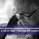 Льготы репрессированным пенсионерам в 2019 году — последние новости