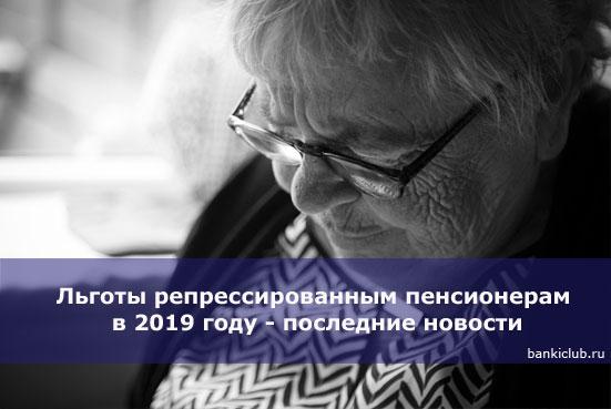 Льготы репрессированным пенсионерам в 2019 году - последние новости