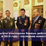Льготы участникам боевых действий в 2019 году — последние новости