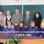 Льготы учителям в сельской местности в 2019 году