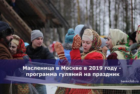 Масленица в Москве в 2019 году - программа гуляний на праздник