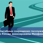 Масштабные сокращения госслужащих в России анонсированы Минфином