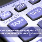 Налог на движимое имущество в 2019 году для юридических лиц — изменения