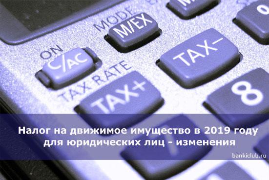 Налог на движимое имущество в 2019 году для юридических лиц - изменения