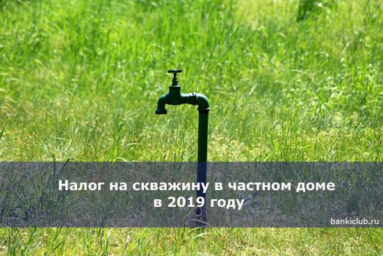 Налог на скважину в частном доме в 2020 году