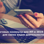 Налоговые каникулы для ИП в 2019 году — для каких видов деятельности