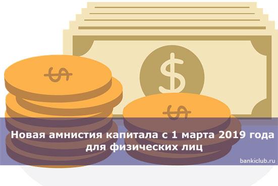 Новая амнистия капитала с 1 марта 2019 года для физических лиц