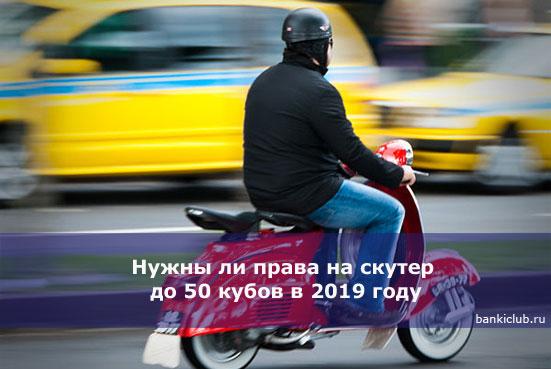 Нужны ли водительские права на скутер (мопед) в России