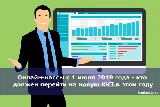 Онлайн-кассы с 1 июля 2020 года - кто должен перейти на новую ККТ в этом году