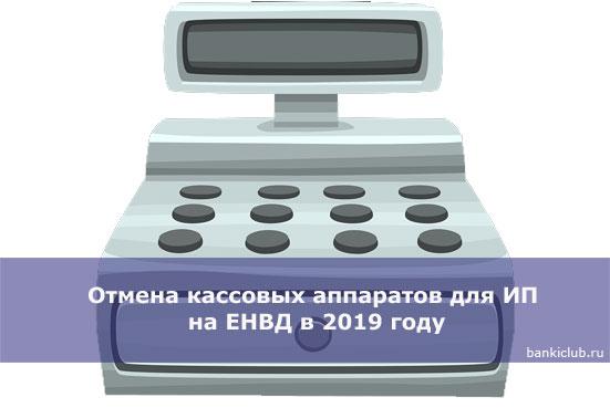 Отмена кассовых аппаратов для ИП на ЕНВД в 2019 году