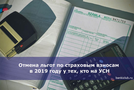 Отмена льгот по страховым взносам в 2019 году у тех, кто на УСН