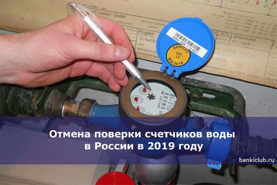Изображение - Отмена поверки счетчиков воды в 2019 году будет или нет, когда otmena-poverki-schetchikov-vody-v-rossii-v-2019-godu