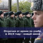Отсрочка от армии по учебе в 2019 году — новый закон