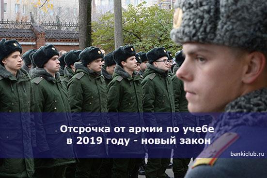 Отсрочка от армии по учебе в 2019 году