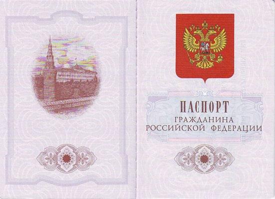 Паспорт в 14 лет - какие документы нужны для получения в МФЦ